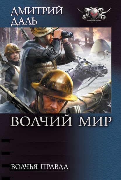 Волчья правда - Дмитрий Даль