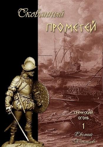 Скованный Прометей - Евгений Токтаев