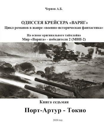 Порт-Артур - Токио - Борисыч