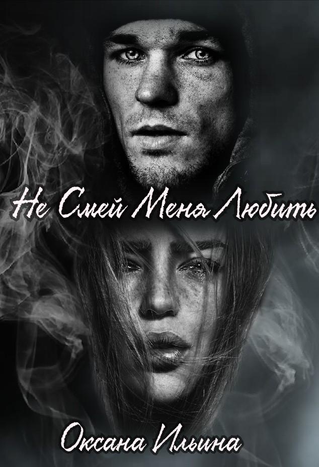 Не смей меня любить - Оксана Ильина