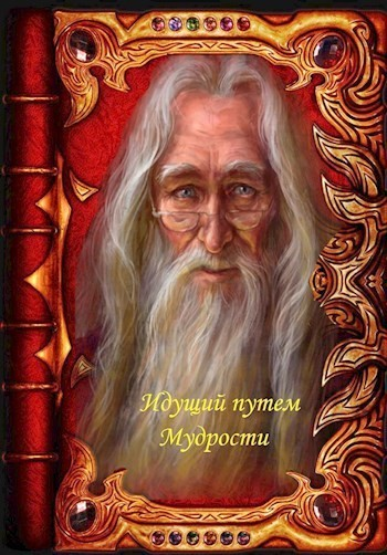 Идущий путем Мудрости - Мысливчук Александр Анатольевич