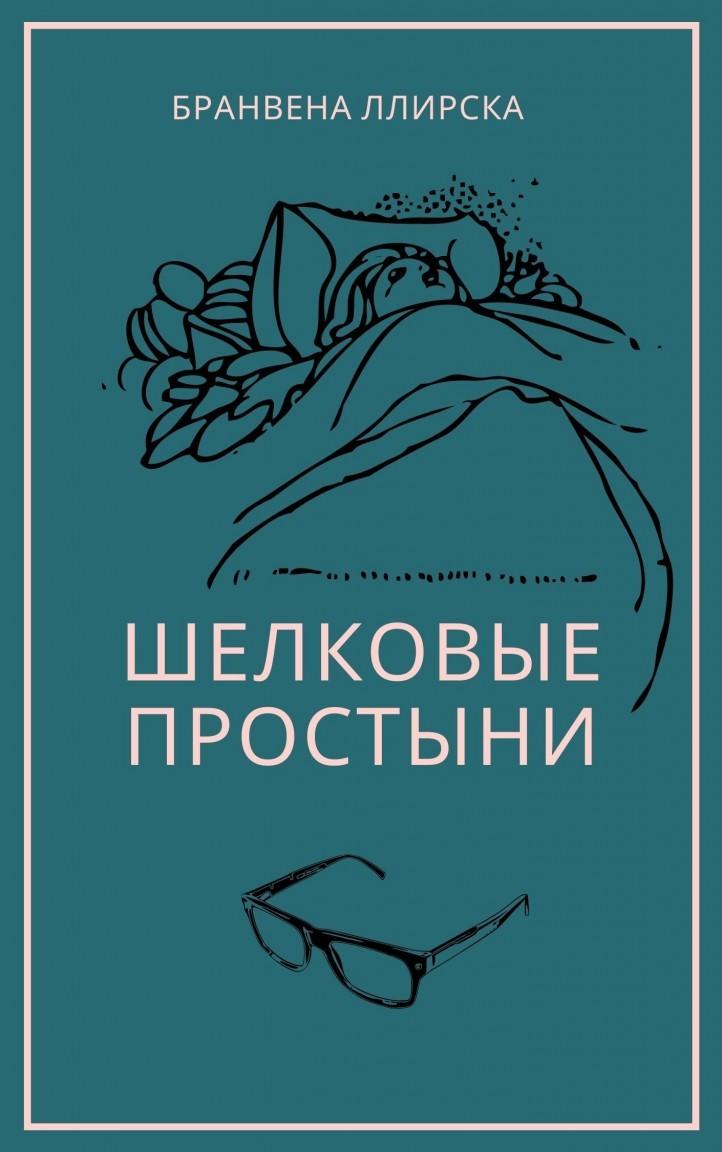 Шелковые простыни - Бранвена Ллирска