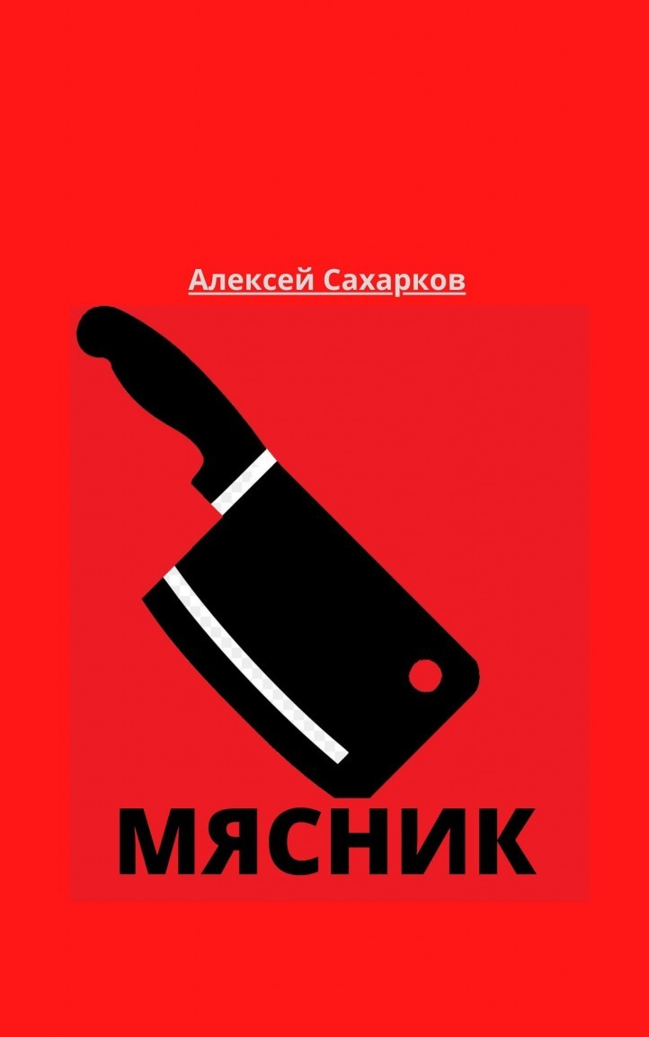Мясник - Алексей Сахарков