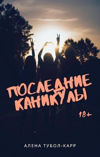 Последние каникулы - Алена Тубол-Карр