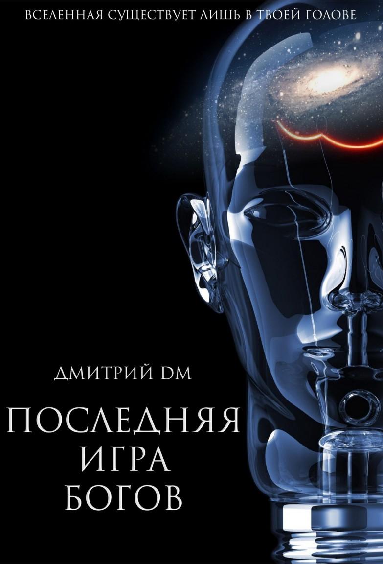 Последняя игра Богов - Дмитрий DM