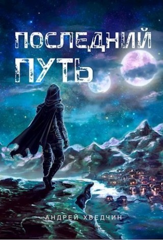 Последний путь - Андрей Хведчин