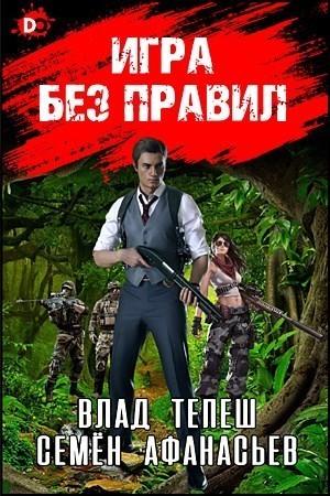 Игра без правил - Семён Афанасьев