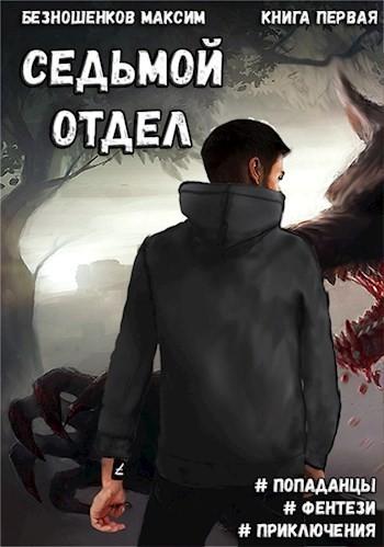 Седьмой отдел - книга первая - Максим Безношенков