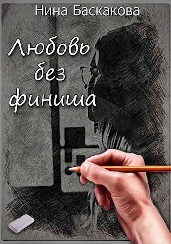 Любовь без финиша - Нина Баскакова