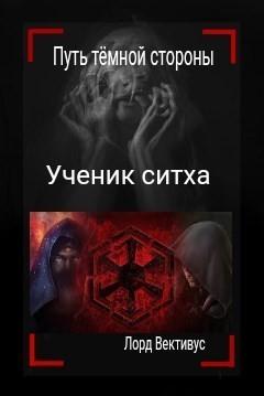 Ученик ситха - Дарт Вективус