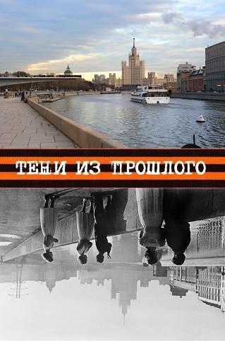 Тени из прошлого - Андрей Россинский