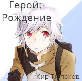 Герой: Рождение - Кир Тюпаков