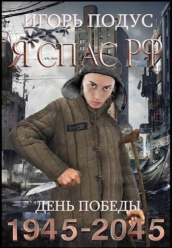 Я спас РФ. - Игорь Подус