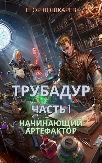 Трубадур: Начинающий артефактор. - Егор Лошкарёв