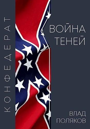 Конфедерат: Война теней - Поляков Влад