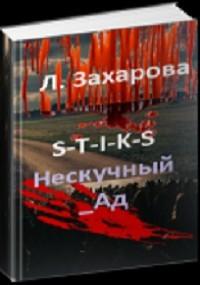 S-T-I-K-S. Нескучный_Ад - ЛЮДМИЛА ЗАХАРОВА