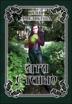 Игра с тенью - Амелькина Юлия, Героическое фэнтези