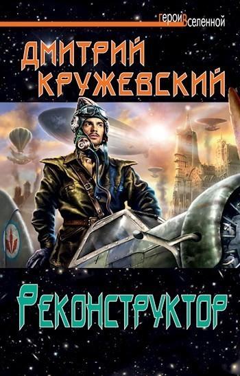 Реконструктор - Кружевский
