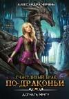 Счастливый брак по-драконьи 2. Догнать мечту - Александра Черчень