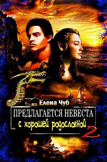 Предлагается невеста с хорошей родословной 2 Все тайны моря - Чуб Елена