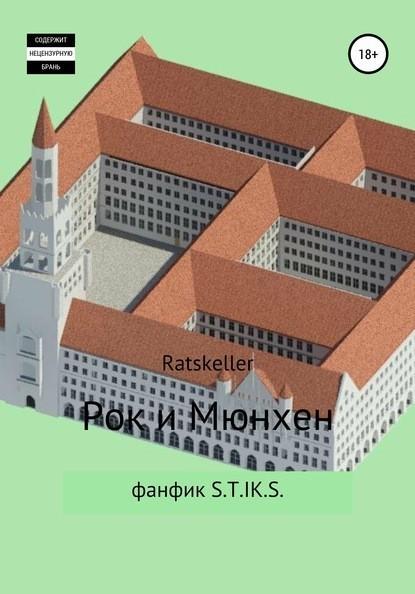 Рок и Мюнхен фанфик S.T.I.K.S - Юрий Витальевич Ratskeller