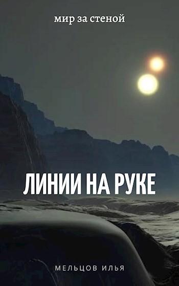 Линии на руке - Мельцов Илья