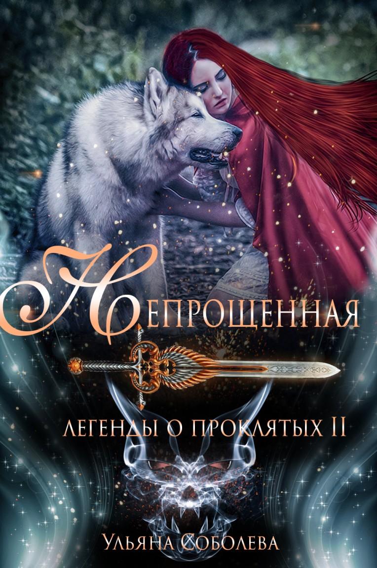 Легенды о проклятых. Непрощенная - Ульяна Соболева