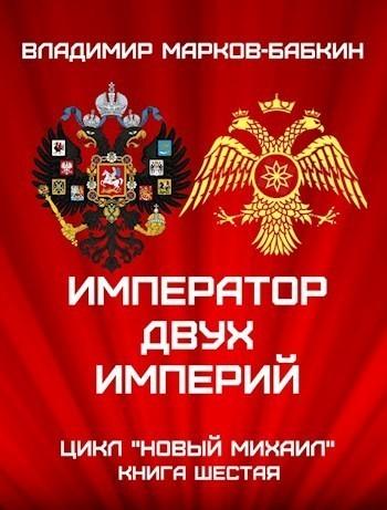 Император двух Империй - Владимир Марков-Бабкин