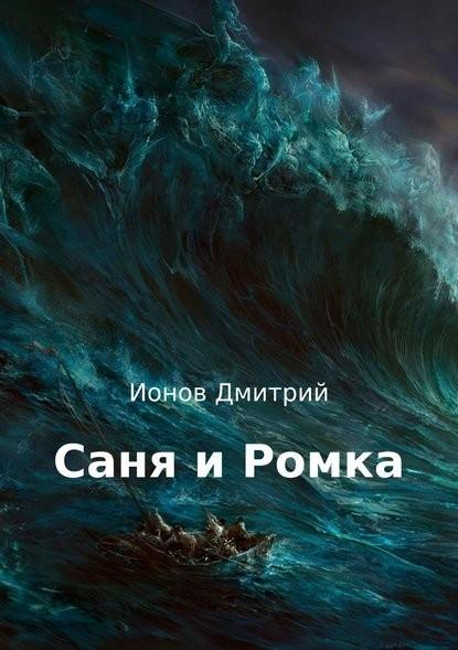 Саня и Ромка. Рассказ - Дмитрий Сергеевич Ионов