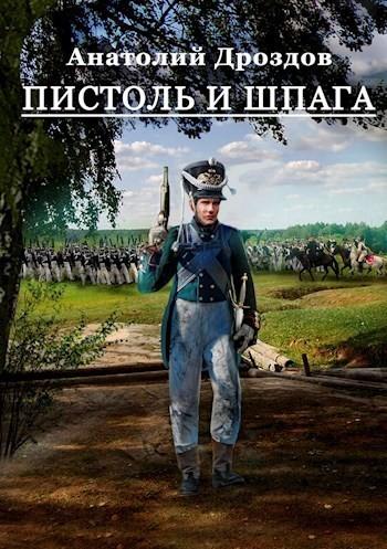 Пистоль и шпага - Анатолий Дроздов, Альтернативная история