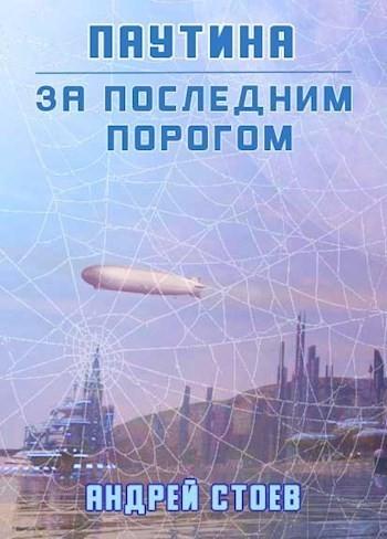 За последним порогом. Паутина - Андрей Стоев