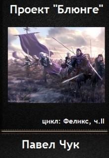 """Проект """"Блюнге"""" - Павел Чук"""