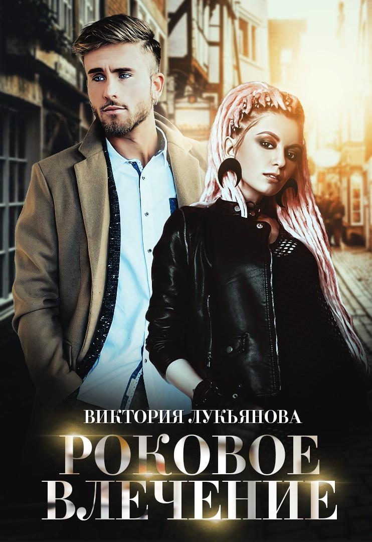Роковое влечение - Виктория Лукьянова