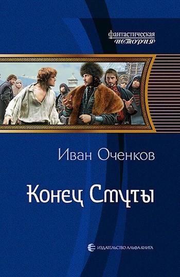 Конец Смуты - Оченков Иван