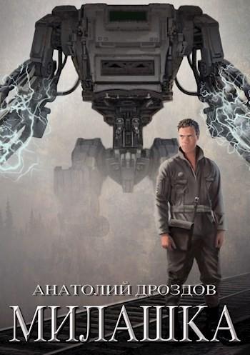 Милашка - Анатолий Дроздов