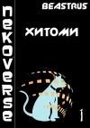Хитоми (ранний доступ) - BeastRUS