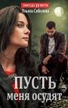 Пусть меня осудят - Ульяна Соболева