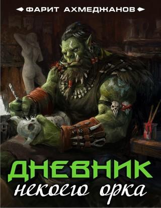 Дневник некоего орка - Фарит Ахмеджанов