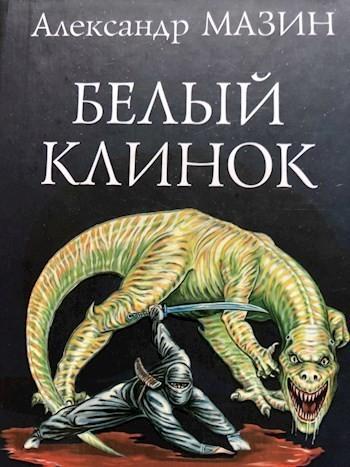 Белый Клинок - Александр Владимирович Мазин