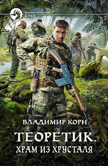 Теоретик 4. Храм из хрусталя - Корн Владимир