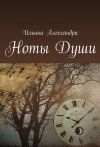 Ноты Души - Lexi Korolyova