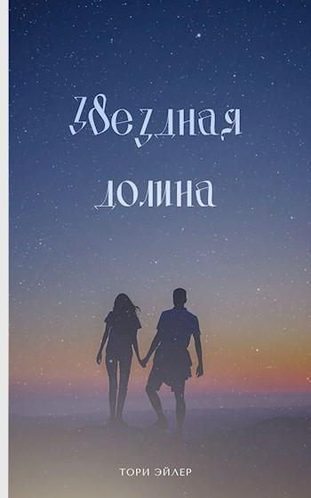 Звездная долина - Тори Эйлер