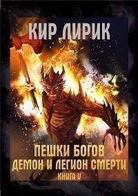 Пешки Богов. Демон и легион смерти - Кир Лирик