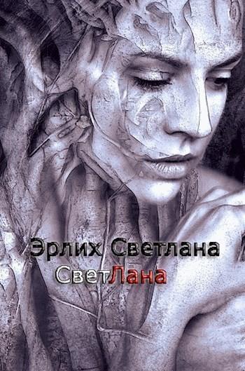 СветЛана - Светлана Эрлих