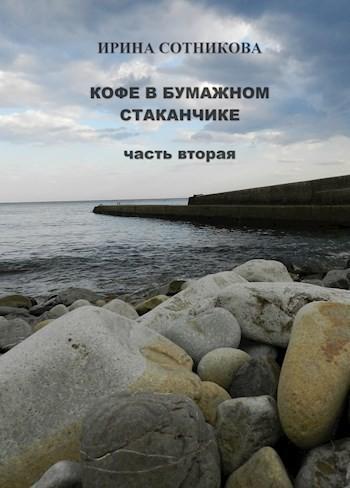Кофе в бумажном стаканчике, часть вторая - Ирина Сотникова