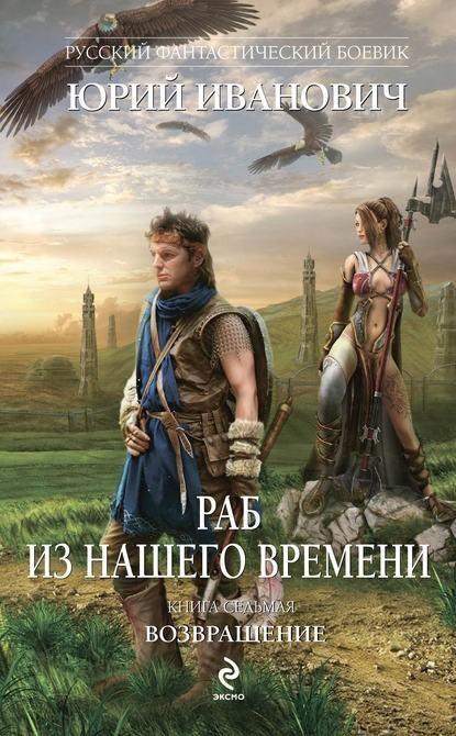 Возвращение - Юрий Иванович