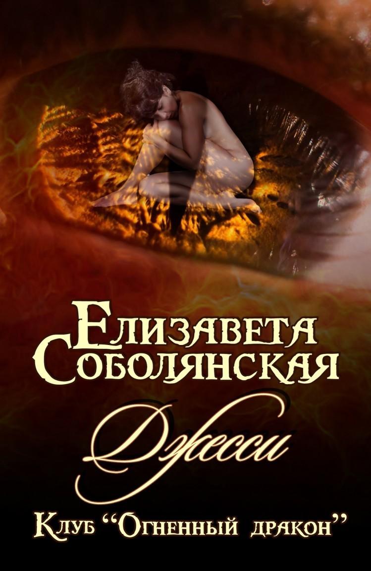 Джесси - Елизавета Соболянская