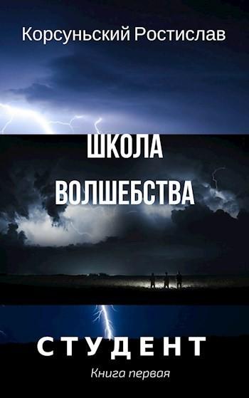 Школа волшебства - Корсуньский Ростислав