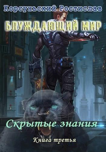 Скрытые знания - Корсуньский Ростислав