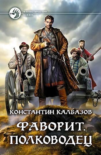 Фаворит. Полководец - Калбазов Константин Георгиевич